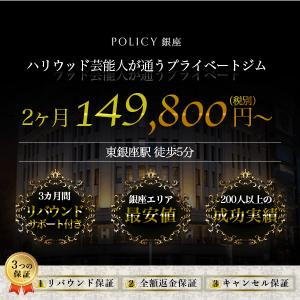 policy_ginza2_eye