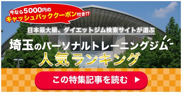 埼玉県のダイエットジム・パーソナルトレーニングの問い合わせボタン