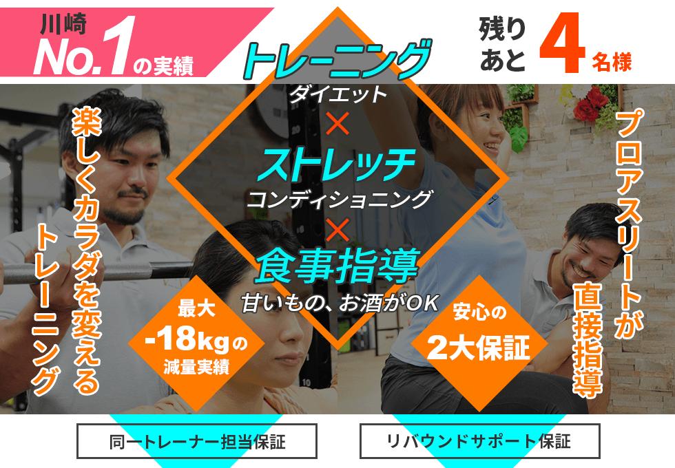 川崎NO.1の安さ!Body Make Studio Vif(ヴィフ)川崎店