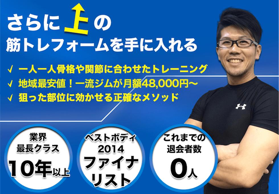 B-BODY(ビーボディ)牛込柳町・若松河田店のサムネイル画像
