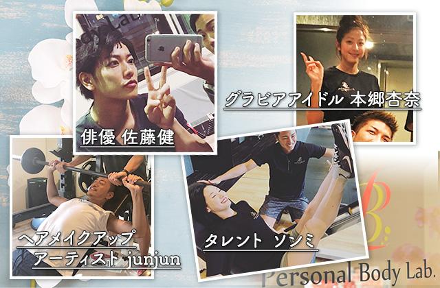 Personal Body Lab.(パーソナルボディラボ)六本木・西麻布店