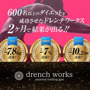 drench works,ドレンチワークス,北海道,札幌,すすきの駅,ダイエット,ジム,パーソナル,プライベート,トレー二ング,マンツーマン,トレーナー