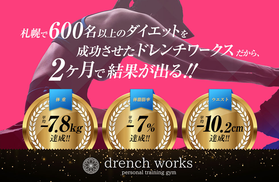 drench works(ドレンチワークス)札幌店のサムネイル画像