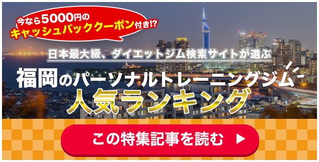 福岡県のダイエットジム・パーソナルトレーニングの問い合わせボタン