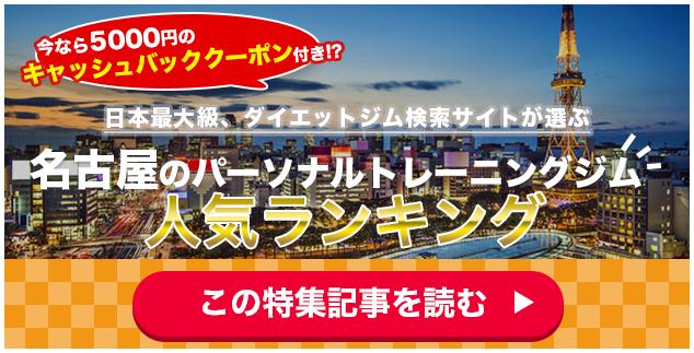 それ以外の名古屋のダイエットジム・パーソナルトレーニングの問い合わせボタン