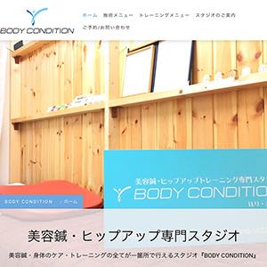 bodycondition,ボディコンディション,ぼでぃこんでぃしょん,大阪,心斎橋駅,ダイエット,ジム,パーソナル,トレー二ング,マンツーマン,トレーナー