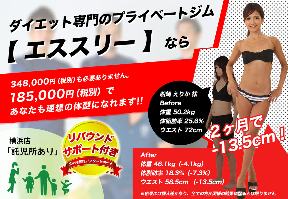 esthree(エススリー)日本大通り店のサムネイル画像