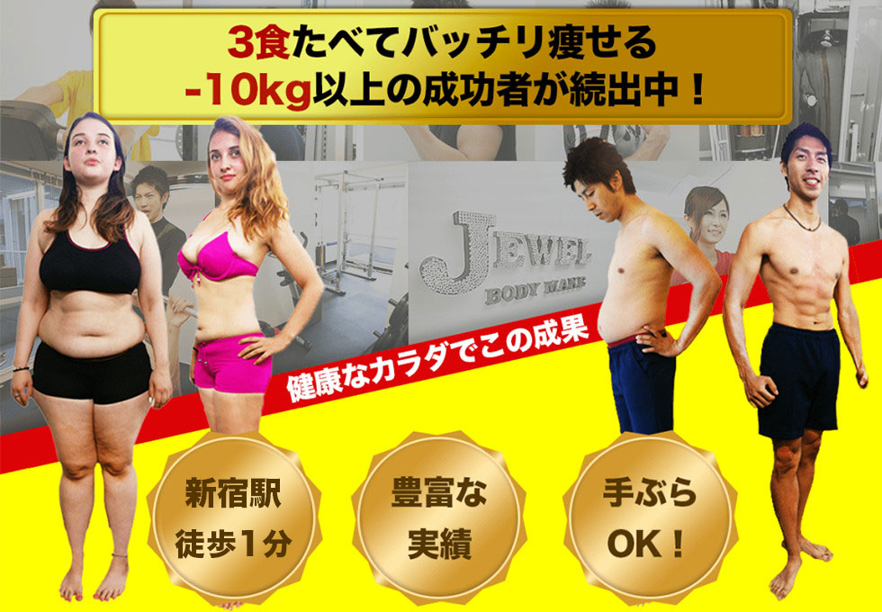 Jewel BODY MAKE(ジュエルボディメイク)新宿店のサムネイル画像