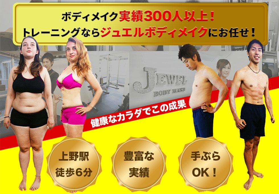 Jewel BODY MAKE(ジュエルボディメイク)上野店のサムネイル画像