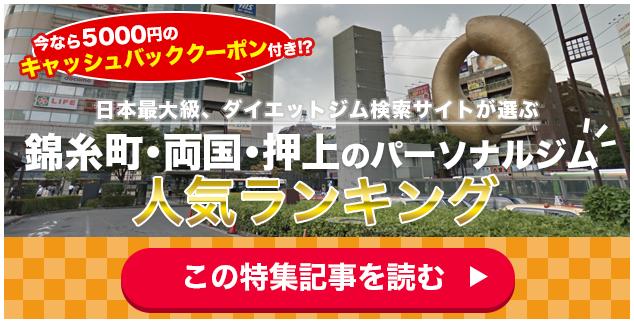 錦糸町・両国・押上のダイエットジム・パーソナルトレーニングの問い合わせボタン
