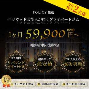 policy-fukuoka_eye_2