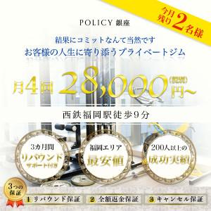 policy_eye_fukuoka2