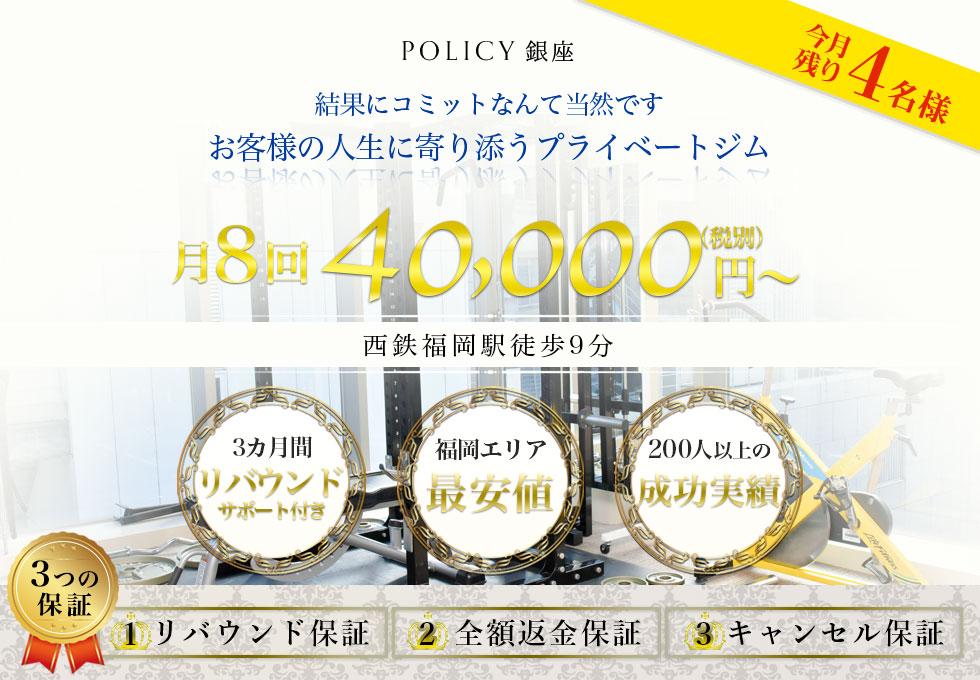 POLICY(ポリシー) 福岡天神店のサムネイル画像