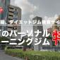 tokyo_kinshicyo