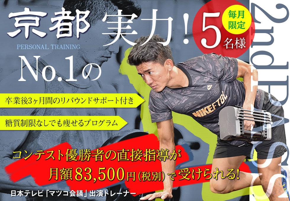 PERSONAL TRAINING 2ndPASS,京都,パーソナルトレーニングセカンドパス,ダイエット,ジム,パーソナル,プライベート,トレー二ング,マンツーマン,トレーナー