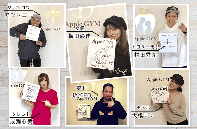 恵比寿No. 1の実力!Apple GYM 恵比寿東口店