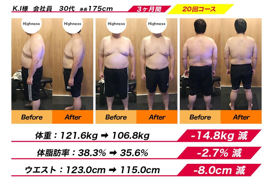 private gym Highness,プライベートジム ハイネス,はいねす,大阪,難波,ダイエット,ジム,パーソナル,トレー二ング,マンツーマン,トレーナー