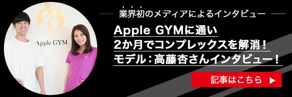 恵比寿No. 1の実力!Apple GYM(アップルジム)恵比寿・代官山店