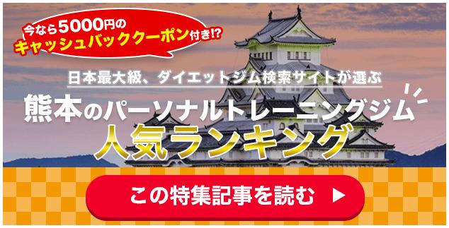 ライザップ(RIZAP)熊本店