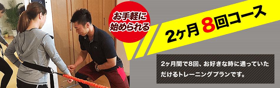 【トレーニングを手軽に始められる!】<br>2か月8回コース