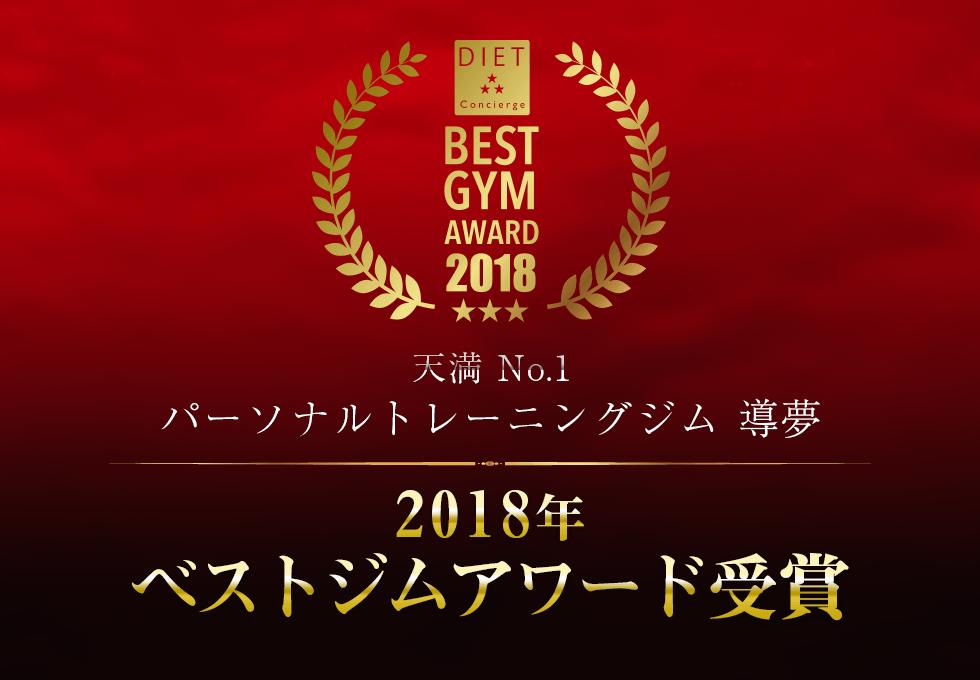 ベストジムアワード2018,BEST GYM AWARD 2018,ダイエットコンシェルジュ,パーソナルトレーニング,ランキング