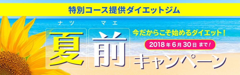 【期間限定!記念キャンペーン】パーソナルトレーニングコース