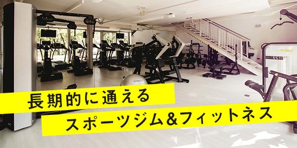 スポーツジム・フィットネス02