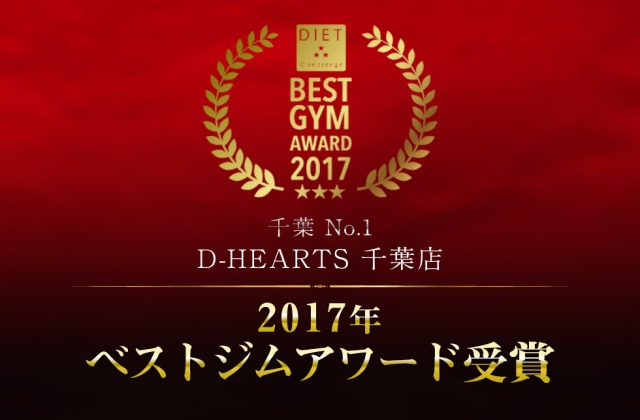 リバウンドさせないダイエット!D-HEARTS 千葉店