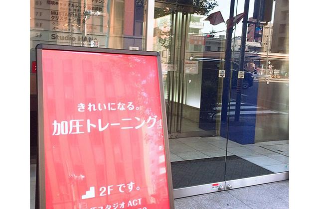 加圧スタジオACT 名古屋店