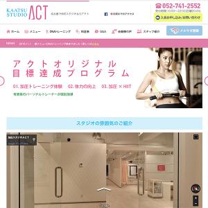 加圧スタジオ ACT,かあつすたじお,あくと,愛知,名古屋,ダイエット,ジム,パーソナル,プライベート,トレー二ング,トレーナー