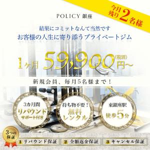 polcy-ginza_ginza3_ikebukuro_umeda_gifu_sapporo_naha_main