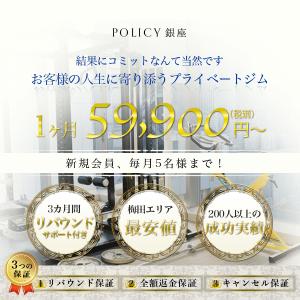 polcy-umeda_eye