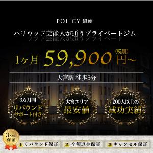 policy-omiya_eye