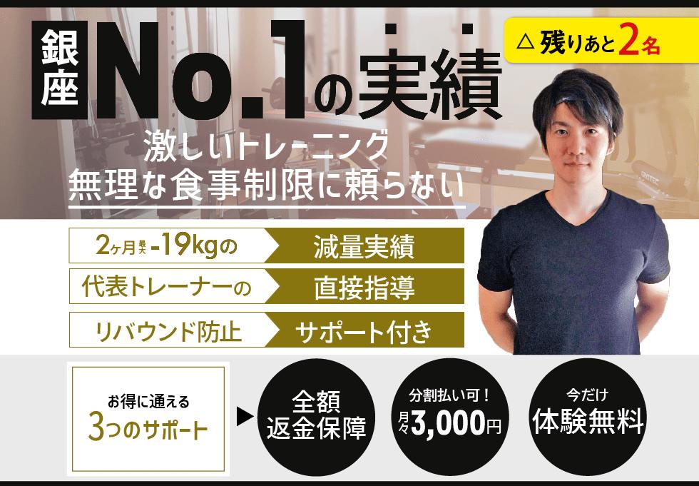 銀座でお客様満足度No.1!ビカラダ!銀座一丁目店