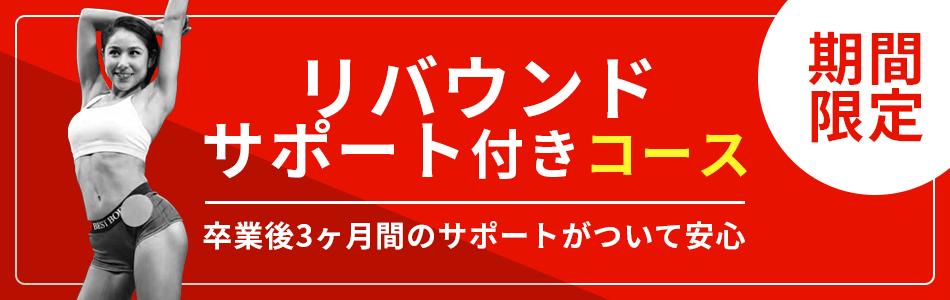 【リバウンドサポート付き!】<br>「お客様人気No. 1!」2ヶ月集中ボディメイクコース