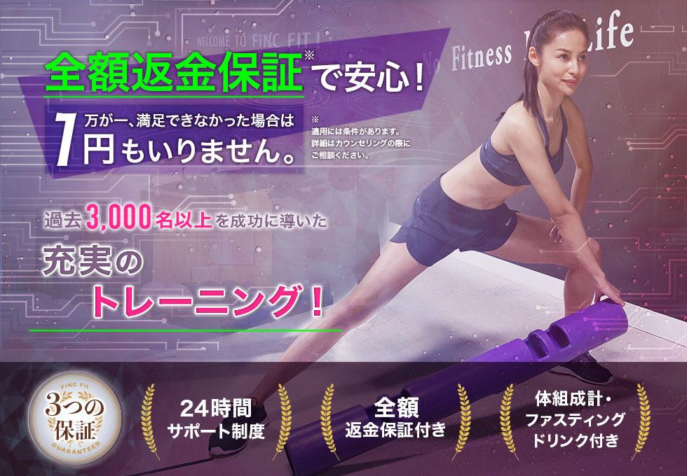 FiNCFit(フィンクフィット)赤坂店のサムネイル画像