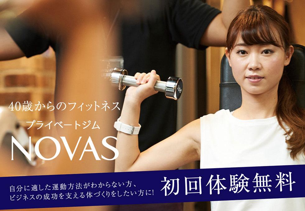 NOVAS(ノバス)のサムネイル画像