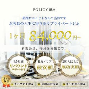policy-ginza_sapporo_eye-min (1)