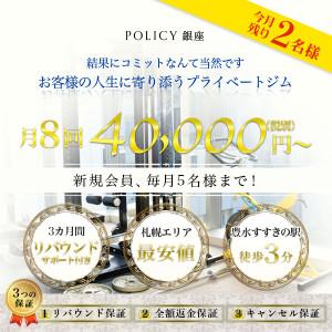 POLICY,ポリシー,ぽりしー,北海道,札幌,ダイエット,ジム,パーソナル,トレー二ング,トレーナー,安い