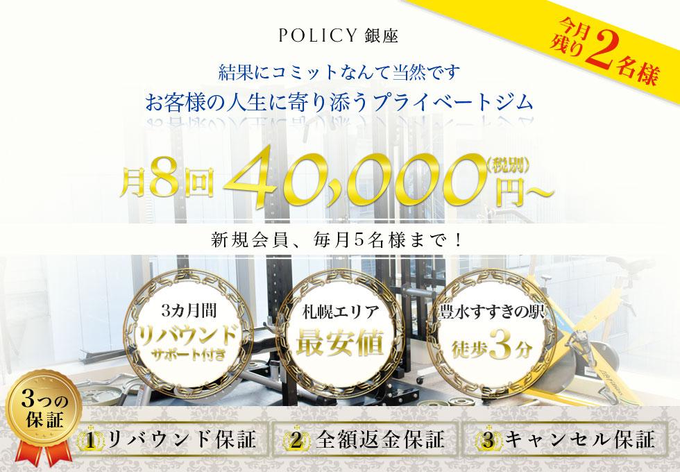 POLICY(ポリシー)札幌店のサムネイル画像