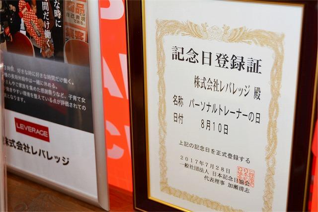 8月10日がパーソナルトレーナーの日に認定されました(2017年7月一般社団法人日本記念日協会認定