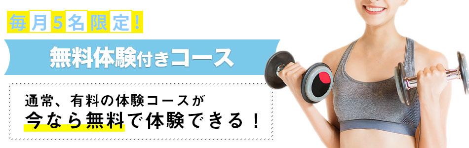 毎月5名限定!ダイエットカウンセリング<br/>《トレーニング体験付きカウンセリング》