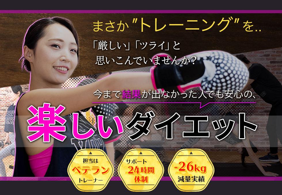 今まで結果が出なかった方も安心の「楽しい」ダイエット!EXEED(エクシード)新宿・代々木店