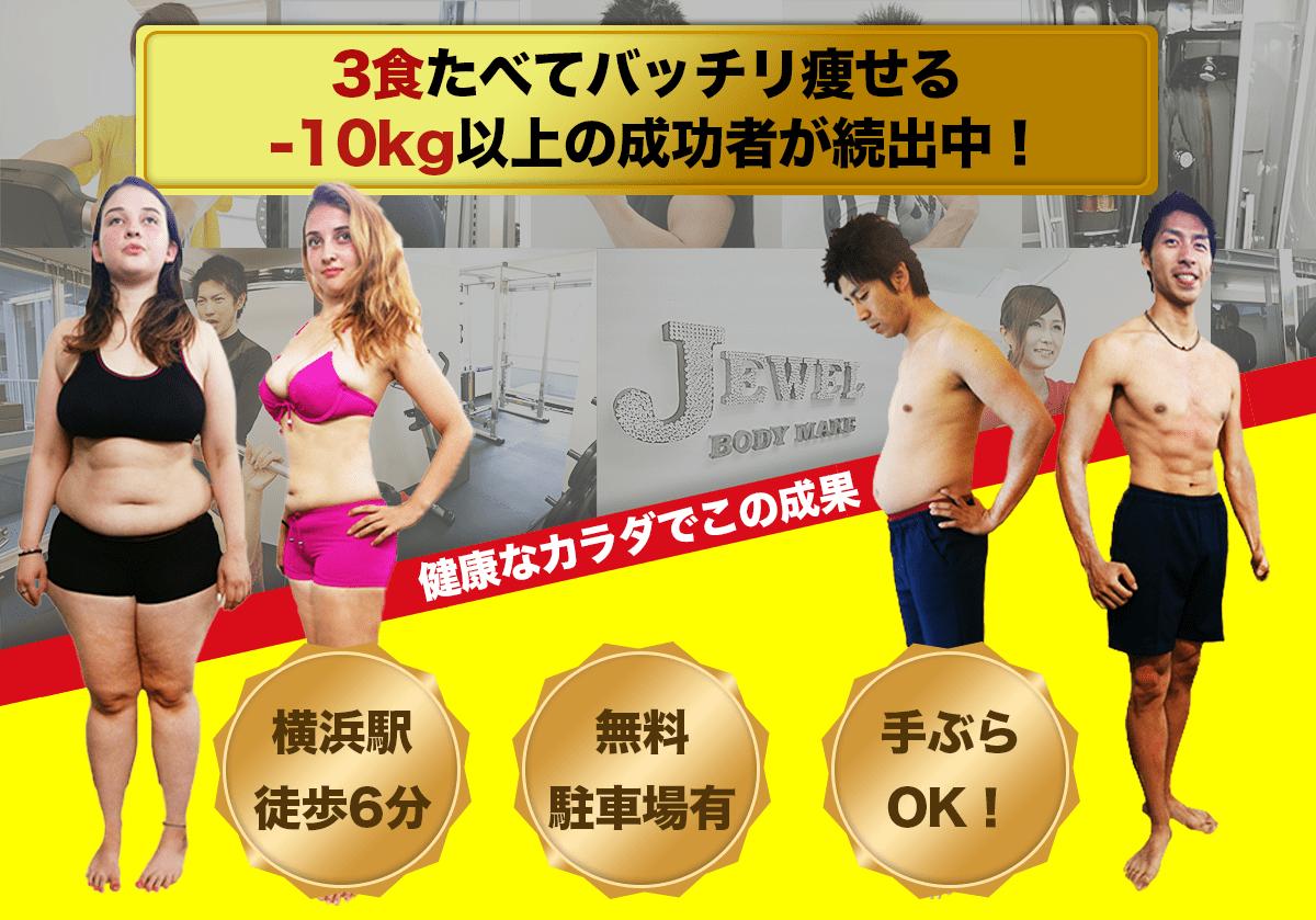 jewelbm_main_yokohama.png