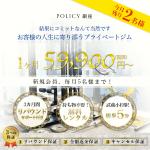 polcy-musashikosugi_eye2-min