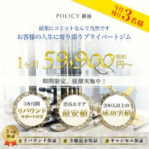 polcy-shibuya_eye_3-min