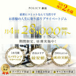 policy_eye_shibuya2