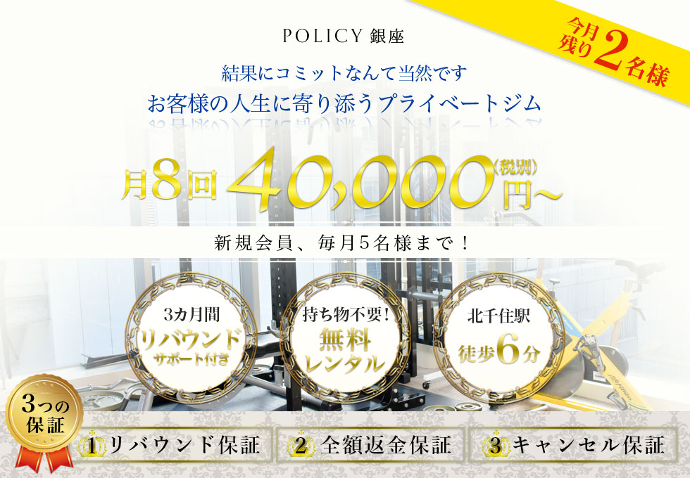POLICY(ポリシー)北千住店のサムネイル画像