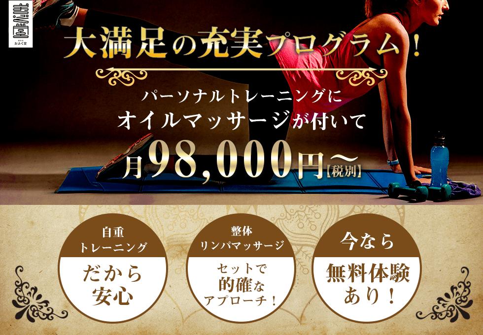 ofukudo_main_a (1)