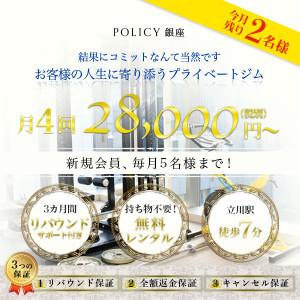 policy_eye_tachikawa2